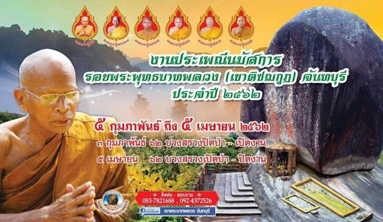 ข่าวจังหวัดจันทบุรี ข่าวสดวันนี้ รอยพระพุทธบาทพลวง เขาคิชฌกูฏ