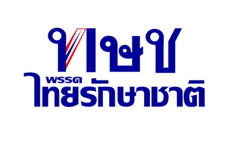 กกต ข่าวสดวันนี้ พรรคไทยรักษาชาติ เลือกตั้ง62 ไทยรักษาชาติ