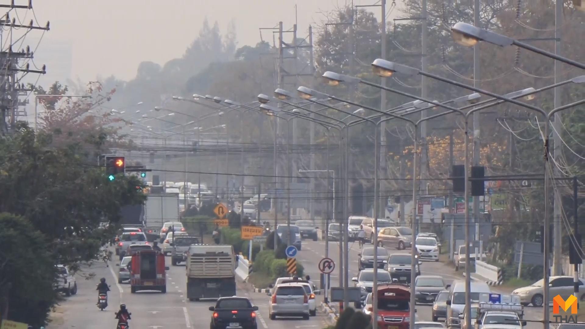 PM 2.5 ข่าวภูมิภาค ฝุ่นพิษ ฝุ่นละออง เชียงใหม่