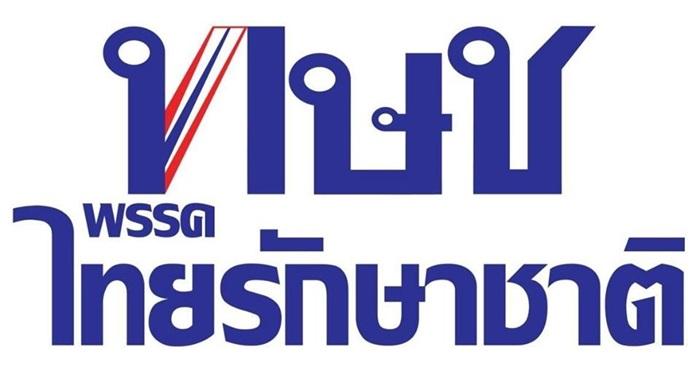 ทษช. พรรคไทยรักษาชาติ ยุบพรรค เลือกตั้ง 62