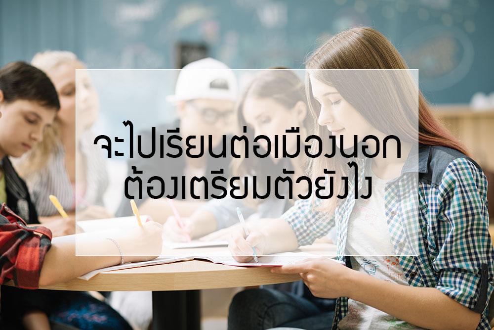 การศึกษา ภาษาอังกฤษ ภาษาอังกฤษง่ายนิดเดียว ศึกษาต่อต่างประเทศ เรียนต่อ เรียนต่อเมืองนอก เรียนต่างประเทศ