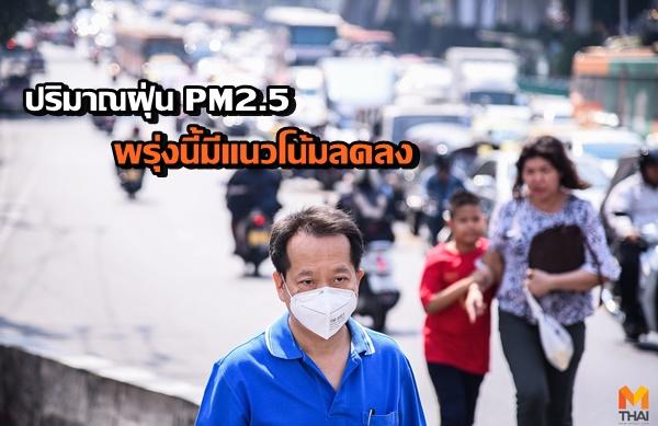 PM2.5 กทม. ข่าวสดวันนี้ ฝุ่นละออง มลพิษ
