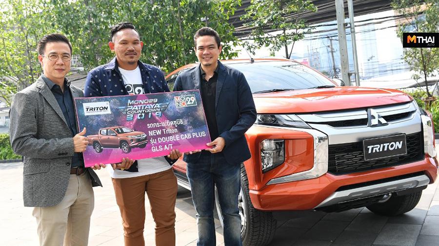 Mitsubishi mitsubishi triton MONO29 ข่าวรถยนต์ บริษัท มิตซูบิชิ มอเตอร์ส (ประเทศไทย) จำกัด มิตซูบิชิ มิตซูบิชิ ไทรทัน รถยนต์