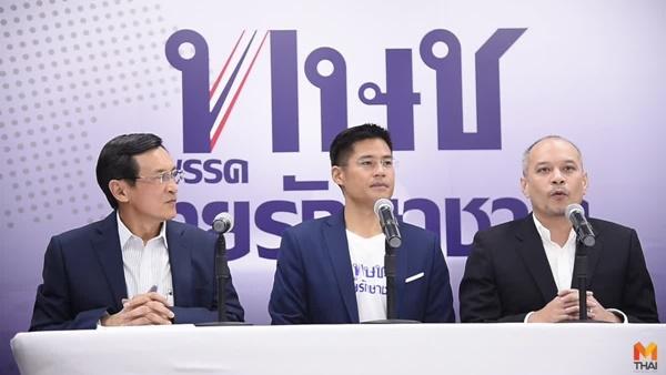 ข่าวสดวันนี้ พรรคไทยรักษาชาติ ศาลรัฐธรรมนูญ