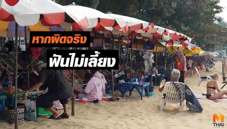 จัดงานปีใหม่ ปีใหม่ หมอนวดแผนไทย เรียกเงิน เรียกเงินหมอนวดแผนไทย