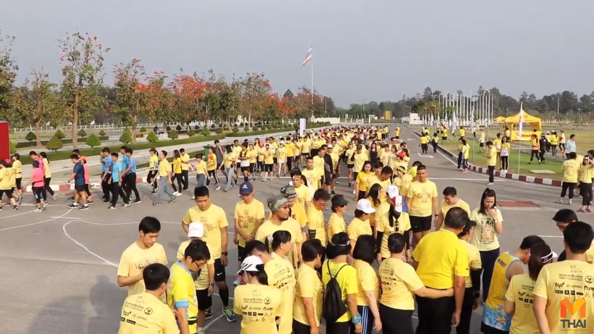 ข่าวภูมิภาค วิ่งการกุศล วิ่งระดมทุน สภากาชาดไทย เครื่องกระตุกหัวใจไฟฟ้า