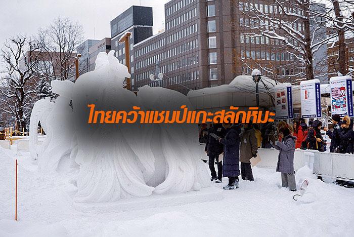 International Snow Sculpture ครั้งที่ 46 ปลากัด แกะสละหิมะ