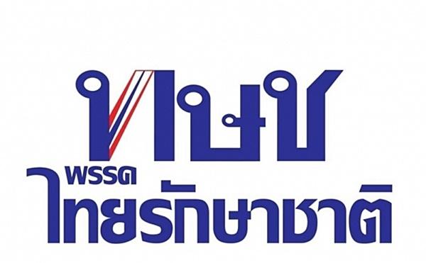ทูลกระหม่อมหญิง พรรคไทยรักชาติ เลือกตั้ง62