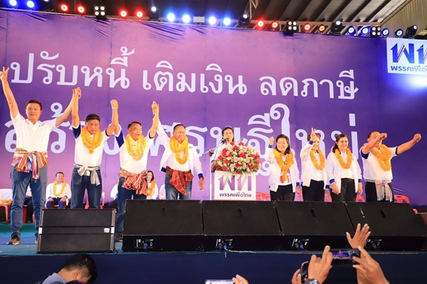 ปราศรัย พรรคเพื่อไทย หาเสียง เลือกตั้ง62