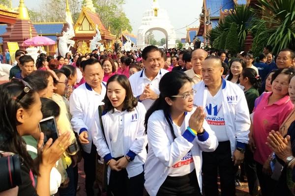 คุณหญิงสุดารัตน์ พรรคเพื่อไทย หาเสียง เลือกตั้ง62