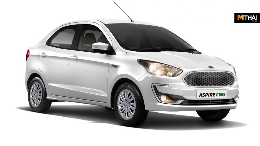 cng ford Ford Aspire CNG ข่าวรถยนต์ ฟอร์ด รถยนต์ซีดาน รถอินเดีย รถใหม่ เปิดรถใหม่