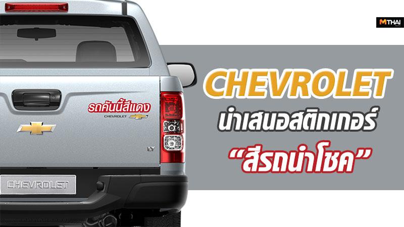 ข่าวรถยนต์ สีรถ สีรถยนต์ เชฟโรเลต เชฟโรเลต ประเทศไทย