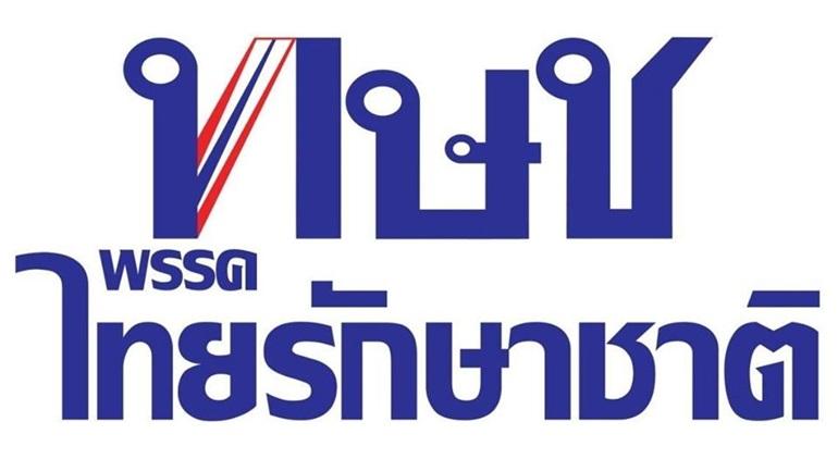 พรรคไทยรักษาชาติ เรืองไกร ลีกิจวัฒนะ เลือกตั้ง62