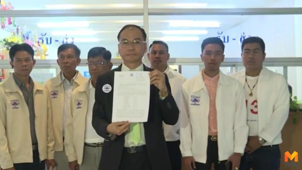 การเมืองไทย นพดล อมรเวช พรรครวมใจไทย ยุบพรรคการเมือง เลือกตั้ง 62