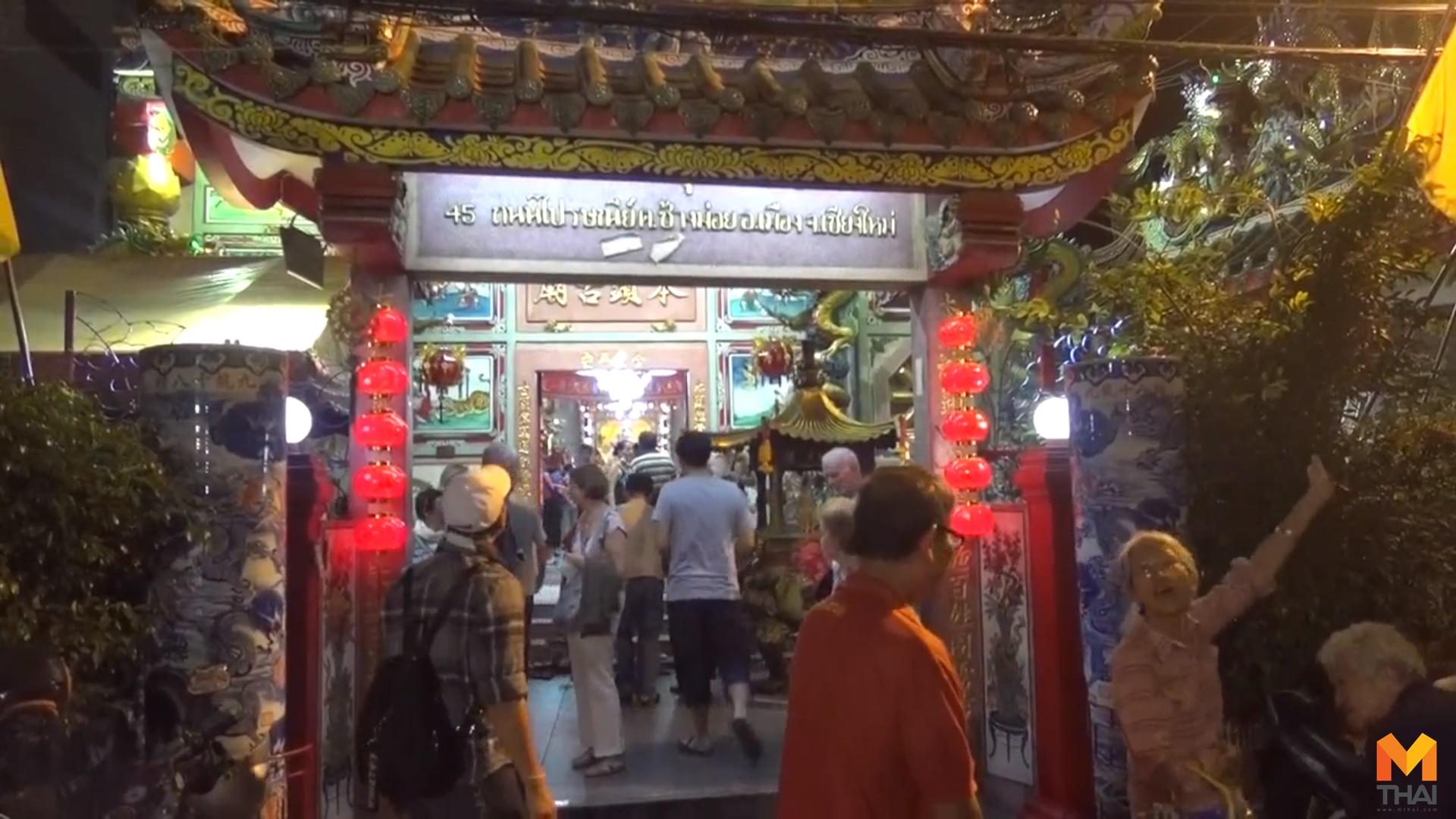 ข่าวภูมิภาค ตรุษจีน วันปีใหม่จีน ศาลเจ้าปุงเถ่ากง