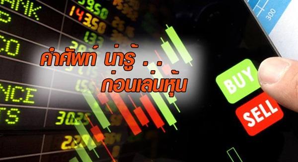 คำศัพท์ นักลงทุน หุ้น หุ้นไทย