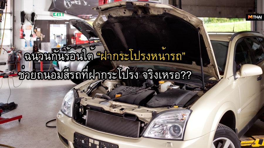 การดูแลรถยนต์ ดูแลรักษารถ ฝากระโปรงรถ ฝากระโปรงหน้า เคล็ดลับรถยนต์