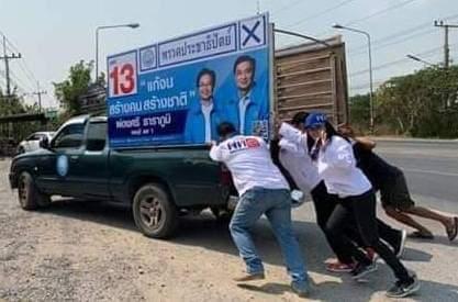 ประชาธิปัตย์ รถหาเสียง เพื่อไทย