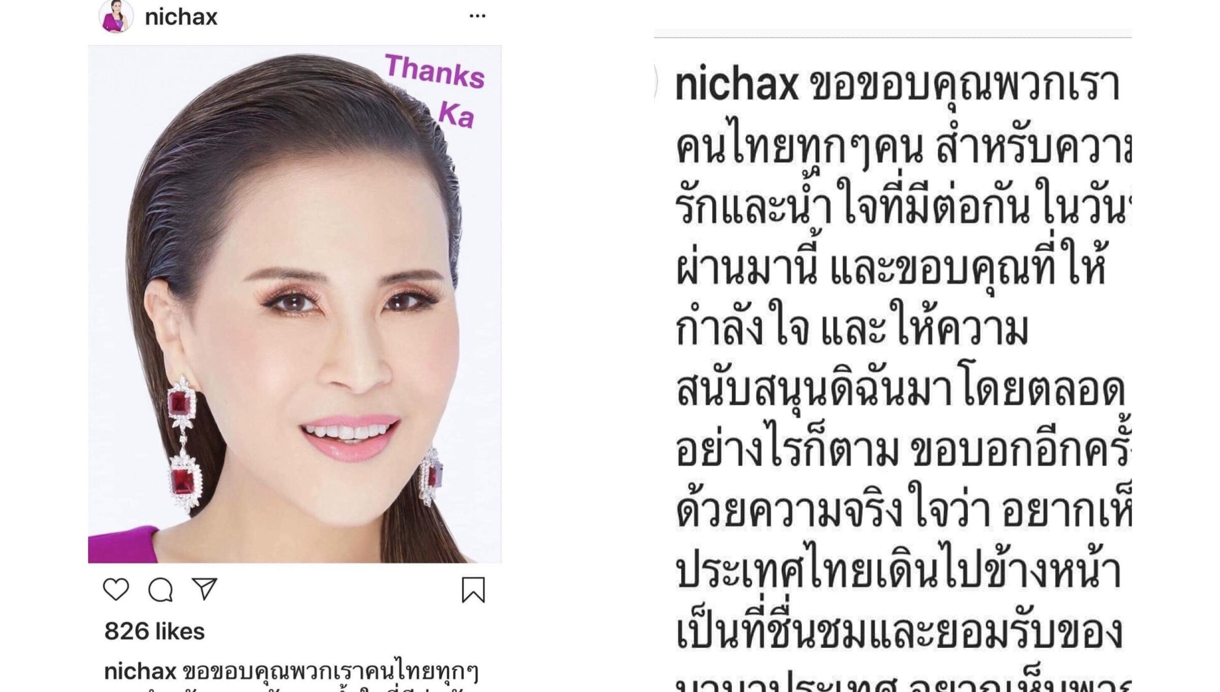 ข่าววันนี้ ข่าวสดวันนี้ ทูลกระหม่อม ทูลกระหม่อมหญิง พรรคไทยรักษาชาติ พระราชโองการ
