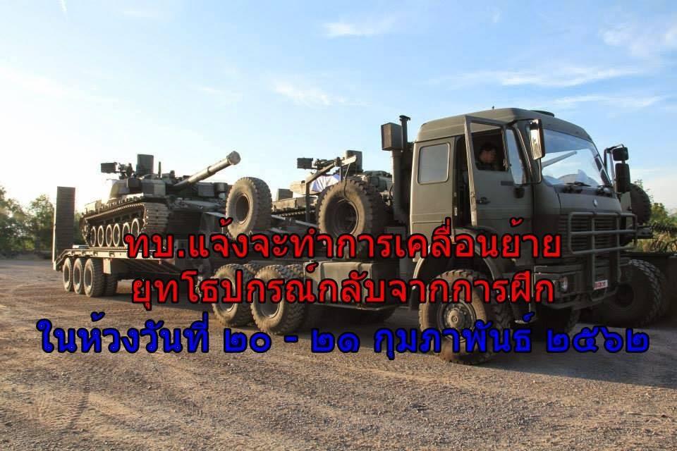 ข่าวทหาร เคลื่อนย้ายรถถัง
