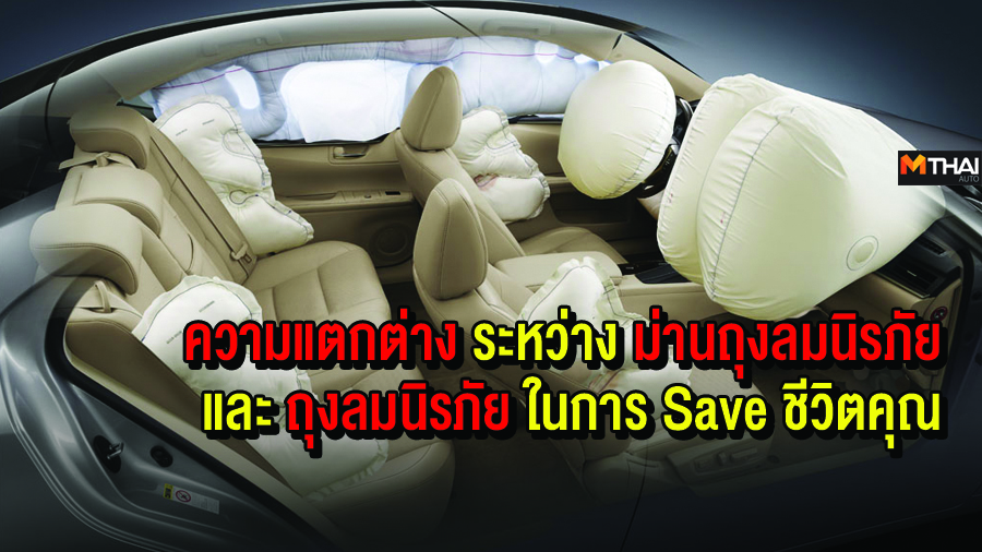 Airbag Carpet Airbag Curtain Airbag Front Airbag Knee Airbag Side Airbag ถุงลมนิรภัย ถุงลมนิรภัยด้านข้าง ถุงลมนิรภัยตรงพื้นใต้เท้า ถุงลมนิรภัยป้องกันเข่าและขา ม่านถุงลมนิรภัย อุปกรณ์ Safety