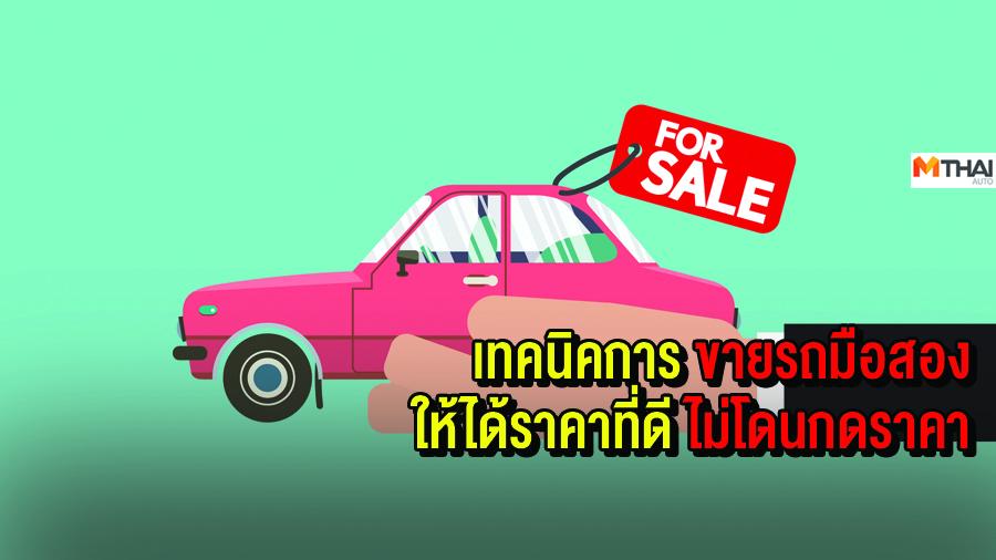 การซื้อขาย รถมือสอง ราคาดี เทคนิคการขาย โดนกดราคา