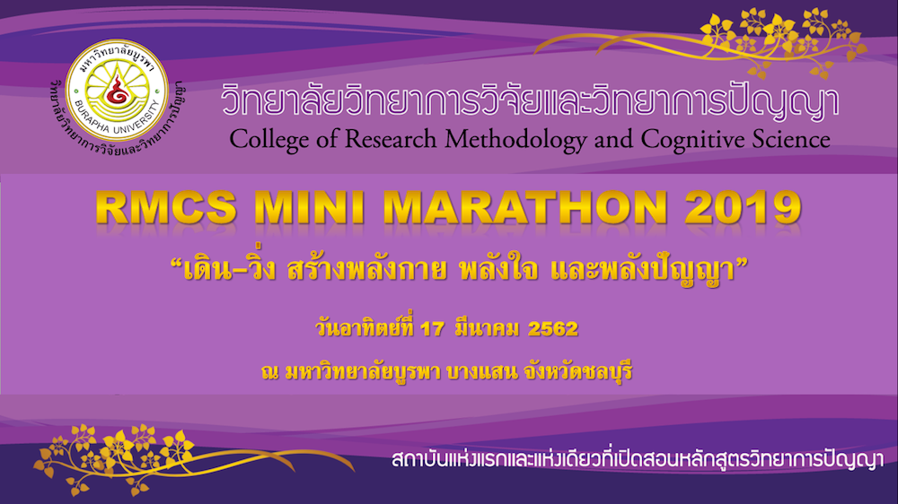 RMCS Mini Marathon 2019