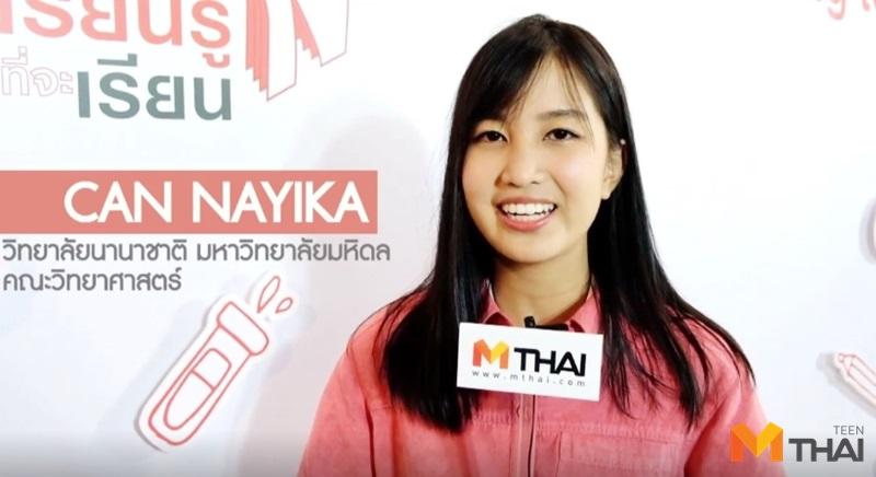 BNK48 เทคนิคการเรียน เทคนิคฝึกภาษา แคน BNK48 แคน นายิกา แคน นายิกา ศรีเนียน