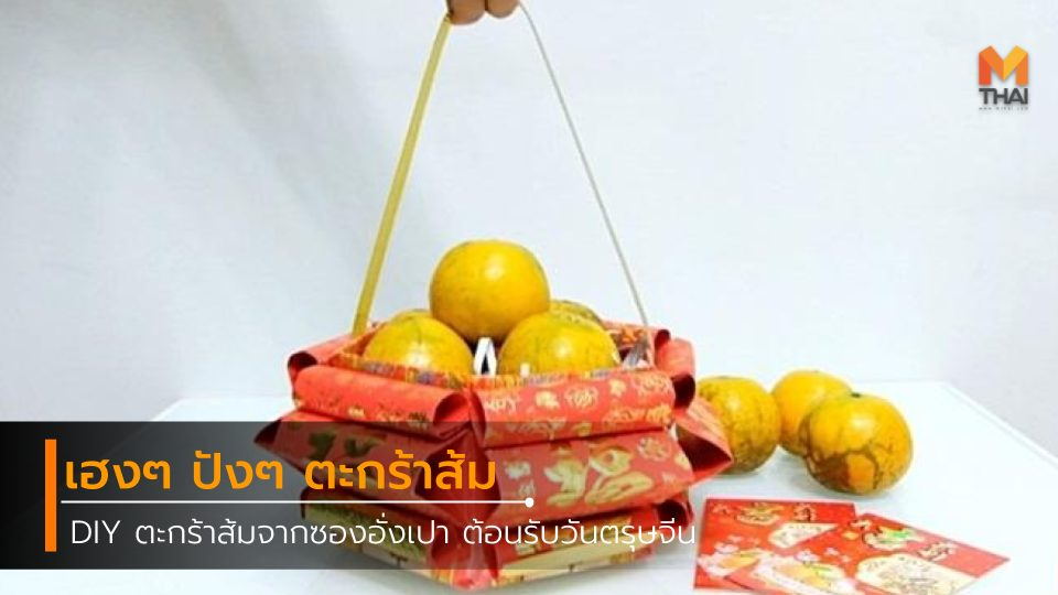Chinese New Year DIY กระเช้า ซองอั่งเปา ตะกร้าจีน ตะกร้าส้ม ปีใหม่จีน วันตรุษจีน เทศกาลตรุษจีน ไอเดีย ไอเดียวันตรุษจีน