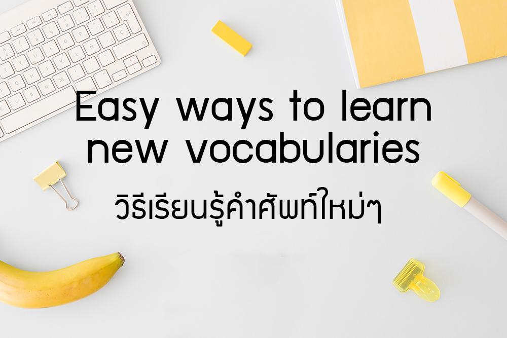 คำศัพท์ภาษาอังกฤษ ประโยคภาษาอังกฤษ ภาษาอังกฤษ ภาษาอังกฤษง่ายนิดเดียว ภาษาอังกฤษน่ารู้ ภาษาอังกฤษพื้นฐาน วิธีเรียนรู้คำศัพท์ เรียนภาษาอังกฤษด้วยตนเอง เรียนรู้คำศัพท์