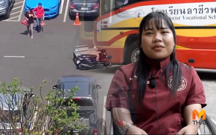 ข่าวสดวันนี้ มัสแตงฟ้า แย่งที่จอดรถคนพิการ