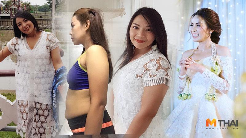 คีโตจีนิค ลดความอ้วน ลดน้ำหนัก ลดน้ำหนักก่อนแต่งงาน วิ่งลดน้ำหนัก ออกกำลังกายลดน้ำหนัก