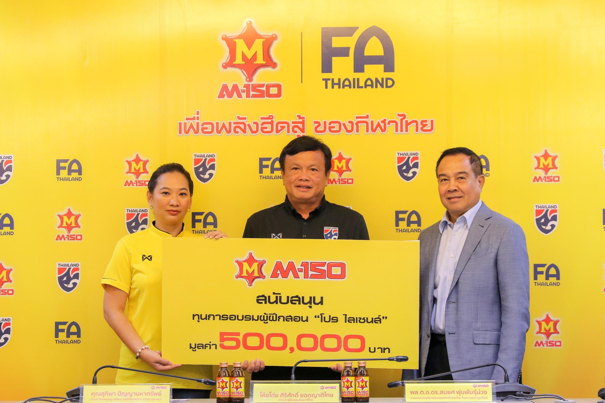 ทีมชาติไทย ศิริศักดิ์ ยอดญาติไทย สมยศ พุ่มพันธุ์ม่วง โปรไลเซนส์