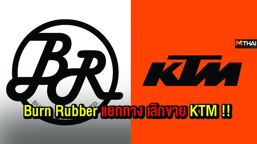 Burn Rubber BURN RUBBER RIDING ACADEMY & TRACK DAYS KTM KTM FLAGSHIP BANGKOK บริษัท เบิร์นรับเบอร์ จำกัด รถมอเตอร์ไซค์ เคทีเอ็ม เบิร์นรับเบอร์ ไรด์ดิ้ง อะคาเดมี่ แอนด์ แทร็ค เดย์