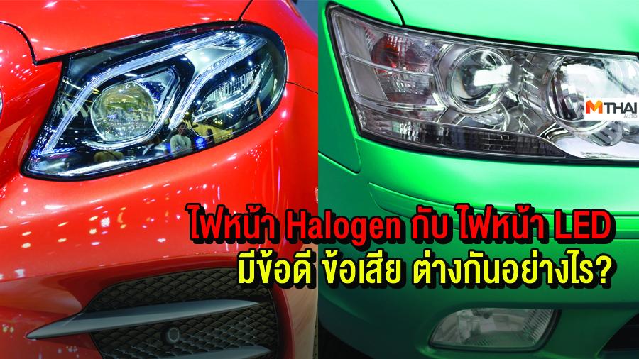 ข้อดี ข้อเสีย ความแตกต่าง หลอดไฟHalogen หลอดไฟLED หลอดไฟหน้ารถยนต์
