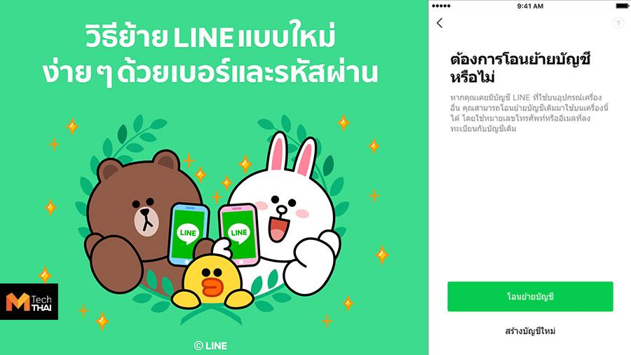 line วิธีย้ายไลน์