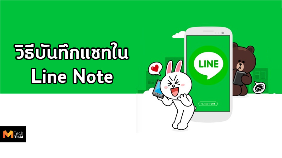 how to line