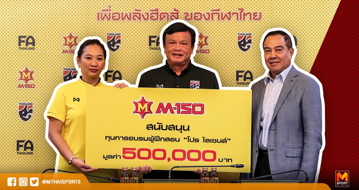 ทีมชาติไทย สมยศ พุ่มพันธุ์ม่วง โปร ไลเซนส์ ไทยลีก