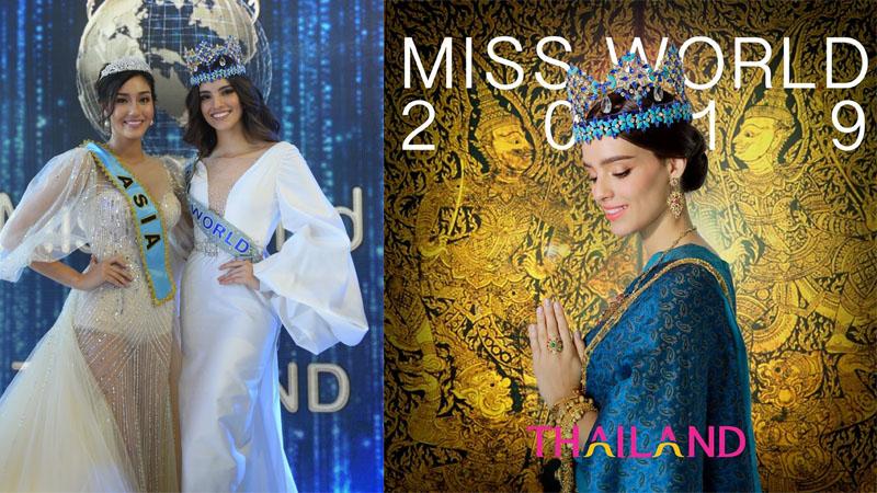 Miss World 2019 นางงาม ประกวดนางงาม มิสเวิลด์ 2019 เจ้าภาพมิสเวิลด์