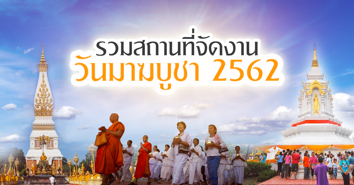 งานนมัสการพระธาตุนาดูน งานมหาสันติงหลวง ทำบุญ มาฆบูชา ประเพณีนบพระ-เล่นเพลง มาฆปูรมี ทวารวดีมิ่งหล้า เมืองฟ้าแดดสงยาง วัดพระพุทธฉาย วันมาฆบูชา 2562 สถานที่จัดงาน มาฆบูชา เทศกาลมาฆปูรมีศรีปราจีน เทศกาลแสงเทียนแห่งศรัทธา เมืองโบราณสมุทรปราการ เวียนเทียนทางน้ำ กลางกว๊านพะเยา