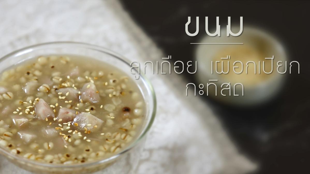 ขนมไทย ขนมไทยโบราณ ครัวบ้านใครบ้านมัน ลูกเดือย ลูกเดือยเผือกเปียกกะทิสด เผือก