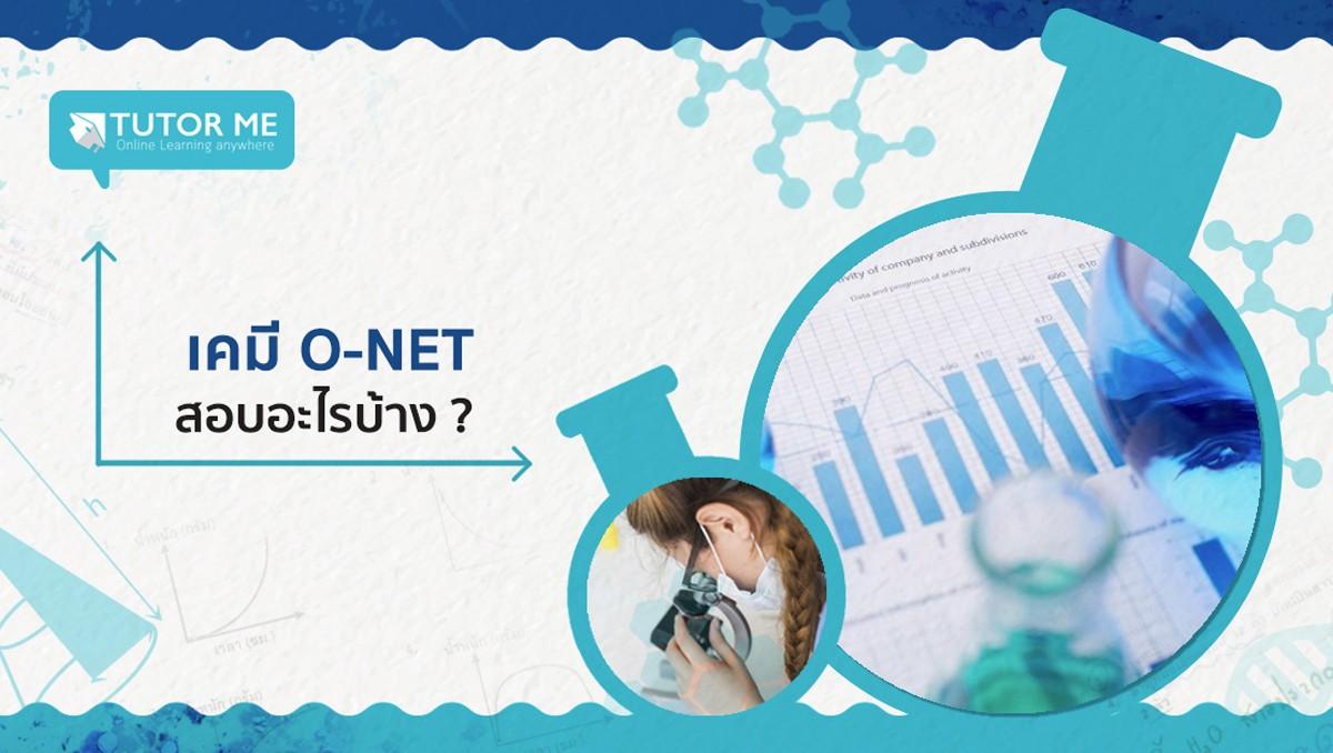 Onet TUTOR ME การศึกษา เคมี O-NET เคมี โอเน็ต โอเน็ต