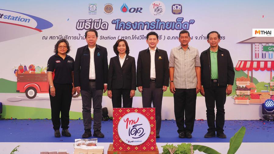 OTOP Select PTT Station PTTOR SME D Bank ตลาดไทยเด็ด ธ.ก.ส. บริษัท ปตท. น้ำมันและการค้าปลีก จำกัด (มหาชน) สถานีบริการน้ำมัน พีทีที สเตชั่น โอทอป ซีเล๊ค ไทยเด็ด