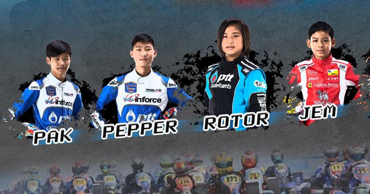 PTT Karting Team PTTOR น้องโรเตอร์ พีท ทองเจือ รถโกคาร์ท โกคาร์ท