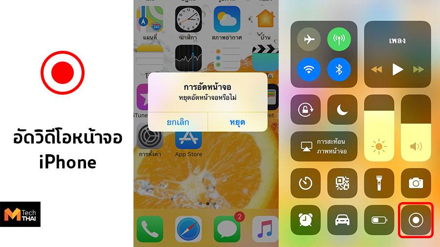 tips Tips & Technic มือถือ iPhone เทคนิค