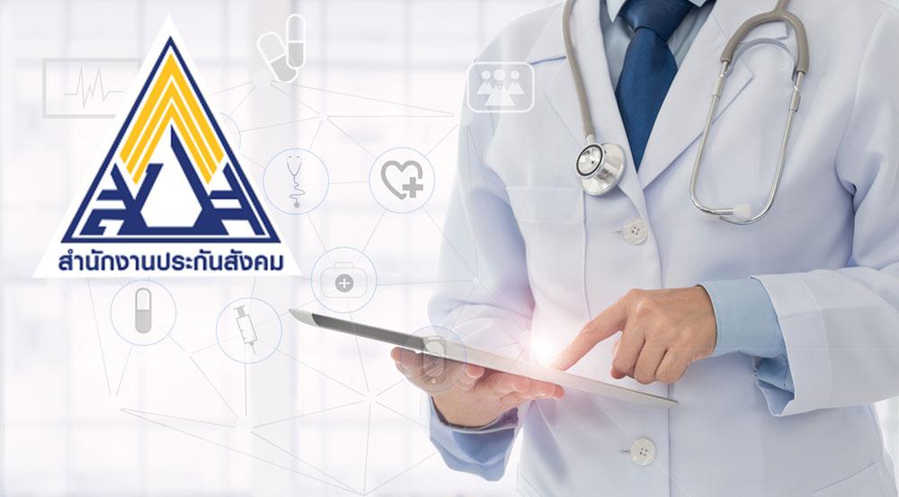 ประกันสังคม เปลี่ยนโรงพยาบาลประกันสังคม 2563 แจ้งเปลี่ยนโรงพยาบาลประกันสังคม 2563 ออนไลน์ โรงพยาบาลประกันสังคม