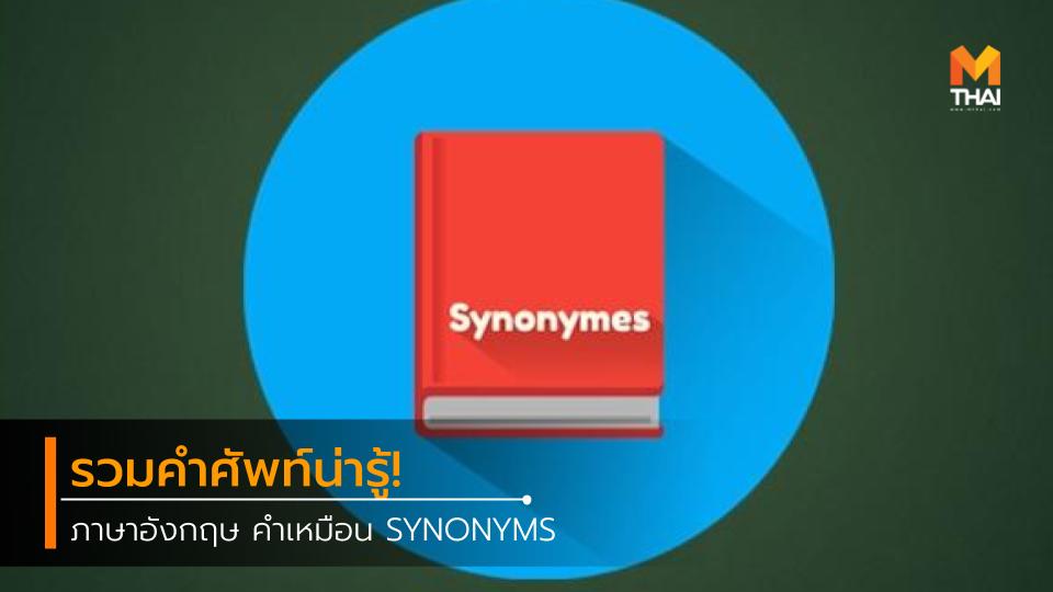 dek62 synonym word SYNONYMS คือ คำศัพท์ภาษาอังกฤษ คำเหมือน ฝึกภาษา ภาษาอังกฤษ ภาษาอังกฤษ ความหมายคล้ายกัน เกร็ดความรู้