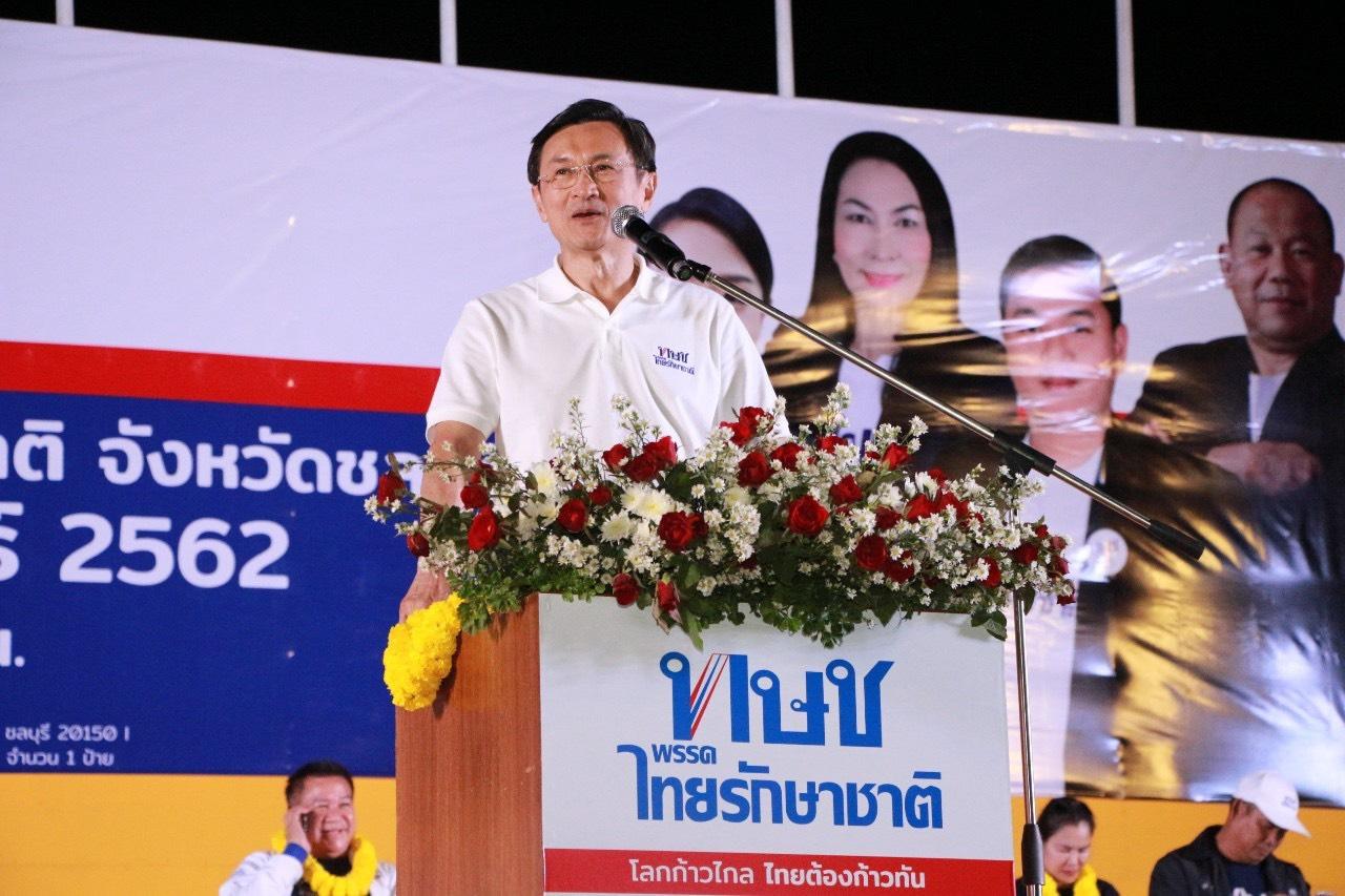 ชลบุรี เลือกตั้ง 62 ไทยรักษาชาติ