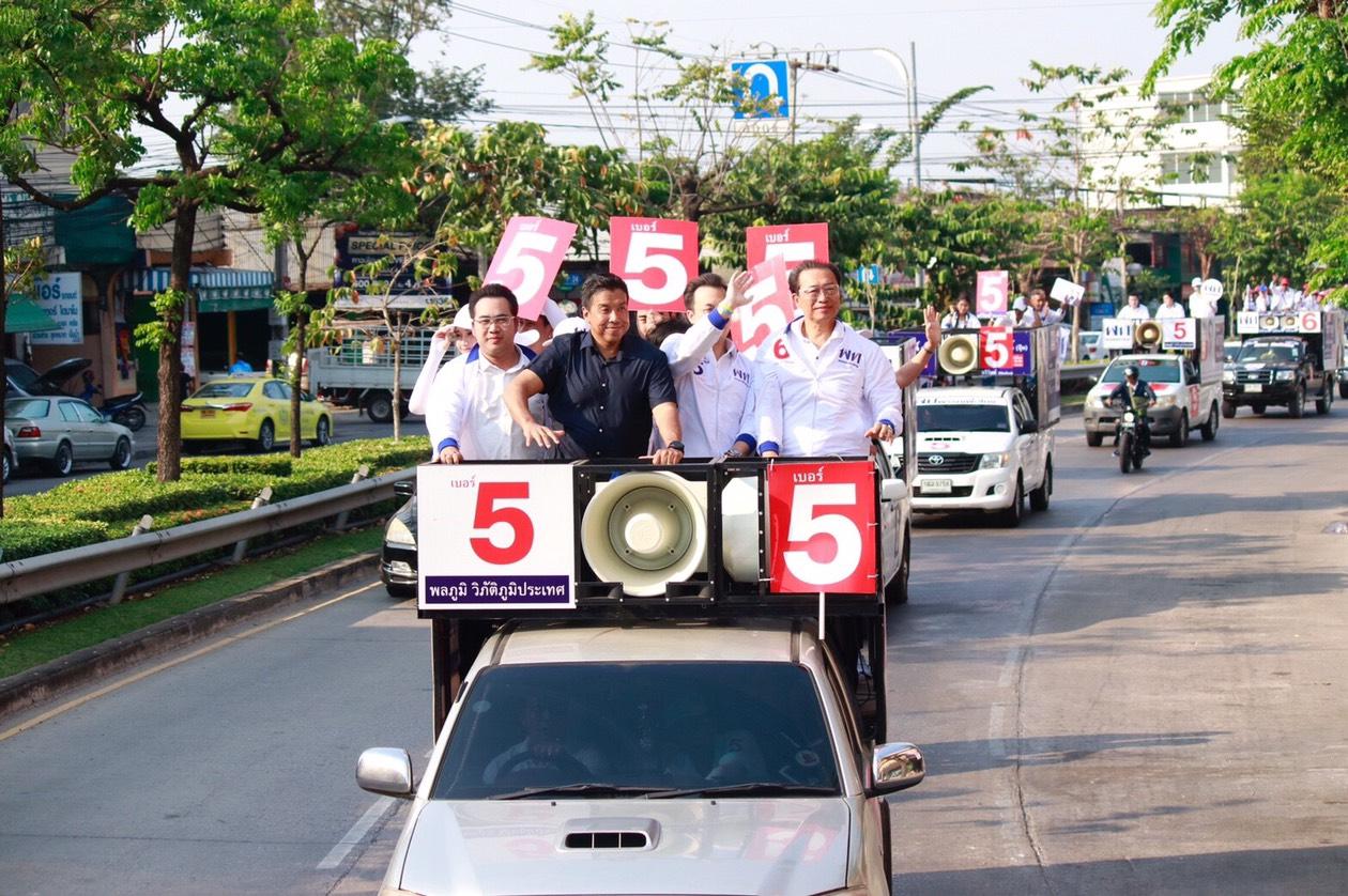 ชัชชาติ สิทธิพันธุ์ พรรคเพื่อไทย เลือกตั้ง62