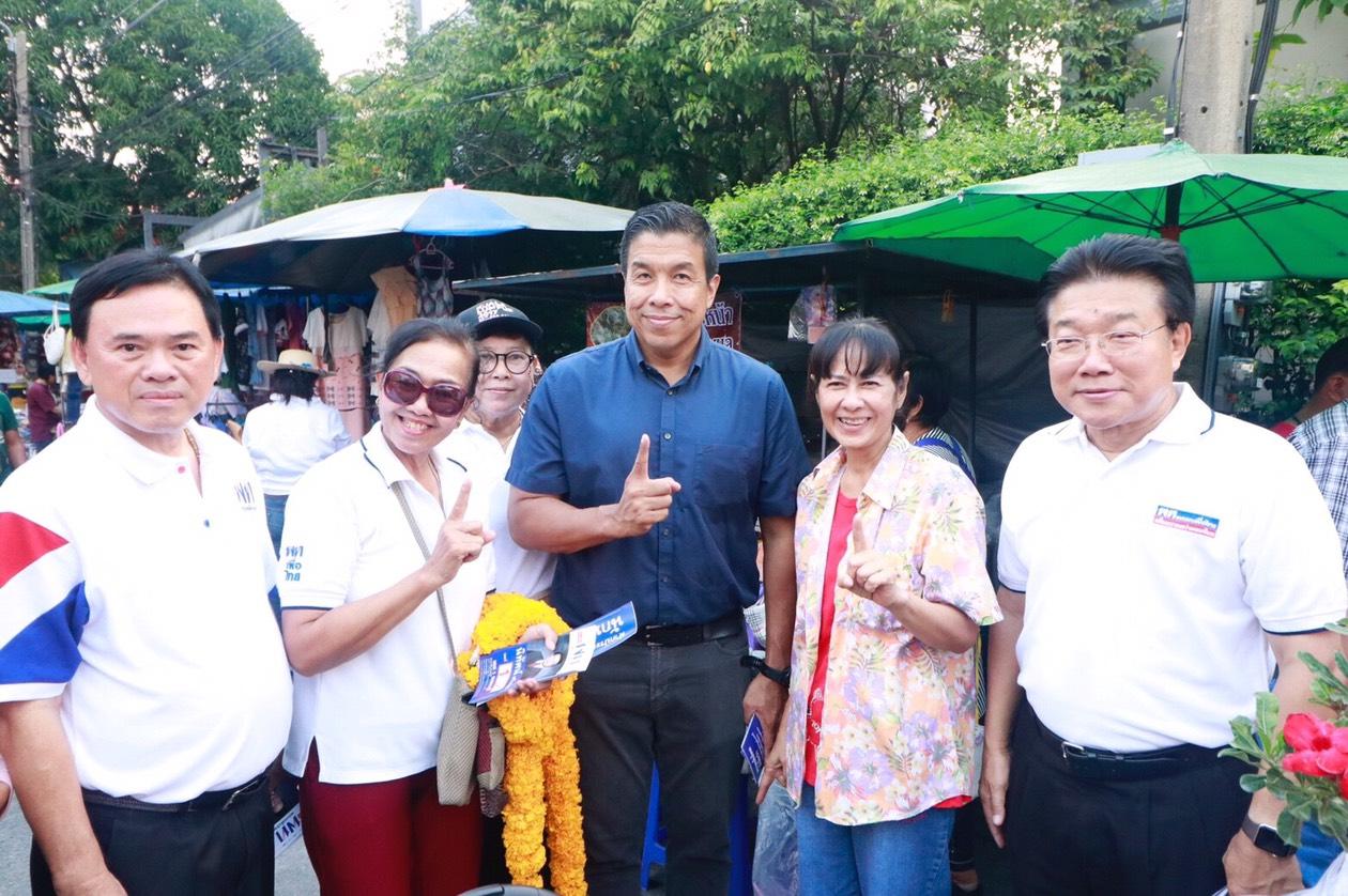 ชัชชาติ สิทธิพันธุ์ พรรคเพื่อไทย หาเสียง เลือกตั้ง 62